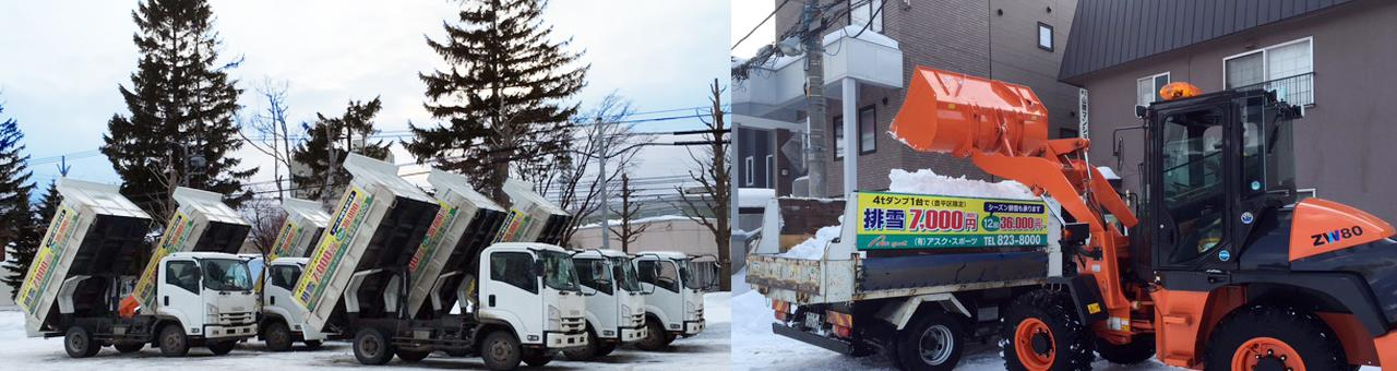 【豊平区】昇給後MAX時給2000円!春まで短期除雪スタッフ