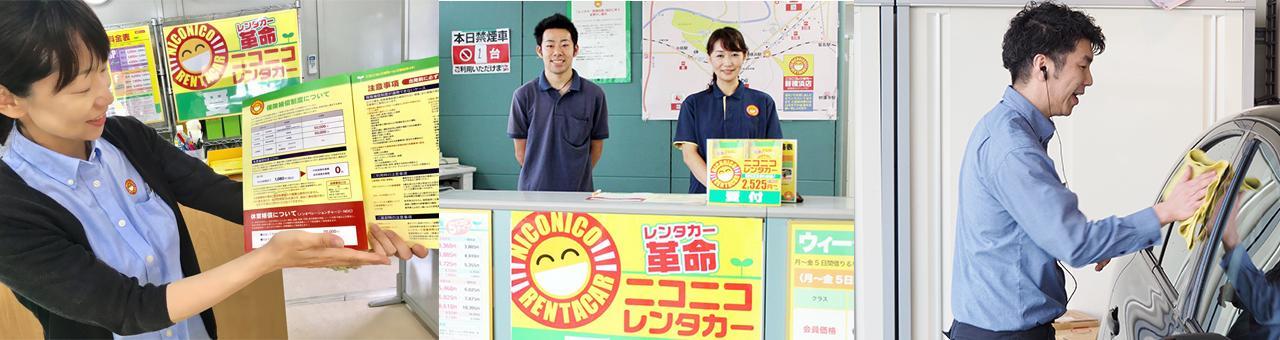 ☆急募☆初めてのアルバイト募集!ニコニコレンタカー店舗スタッフ