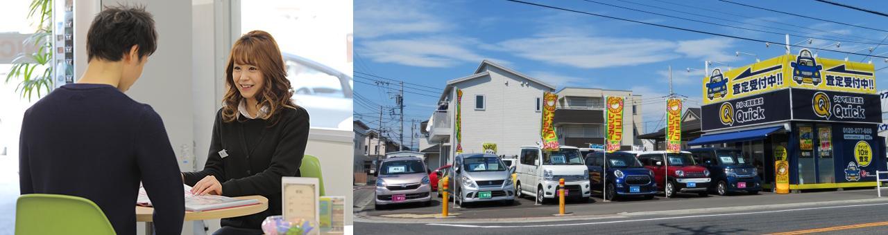 【高座渋谷】完全反響型営業 30代前半で月収40万以上も! 車の買取販売