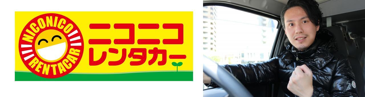 【新横浜駅】お客様にレンタカーをお届けするお仕事
