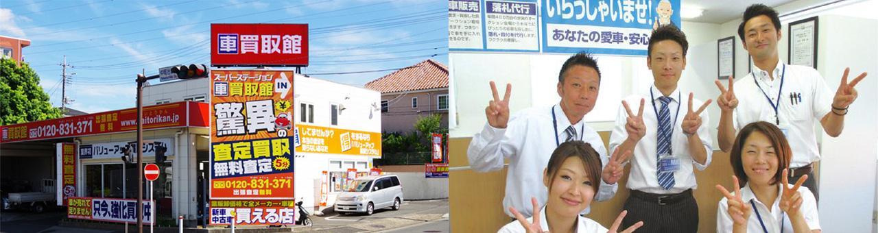 【車買取館】接客なし コツコツモクモク働ける洗車スタッフ