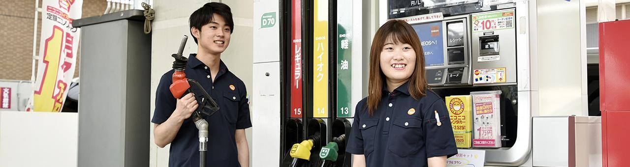 【所沢市】柔軟なシフトOK!初めてのバイトでもOK!ガソリンスタンドスタッフ