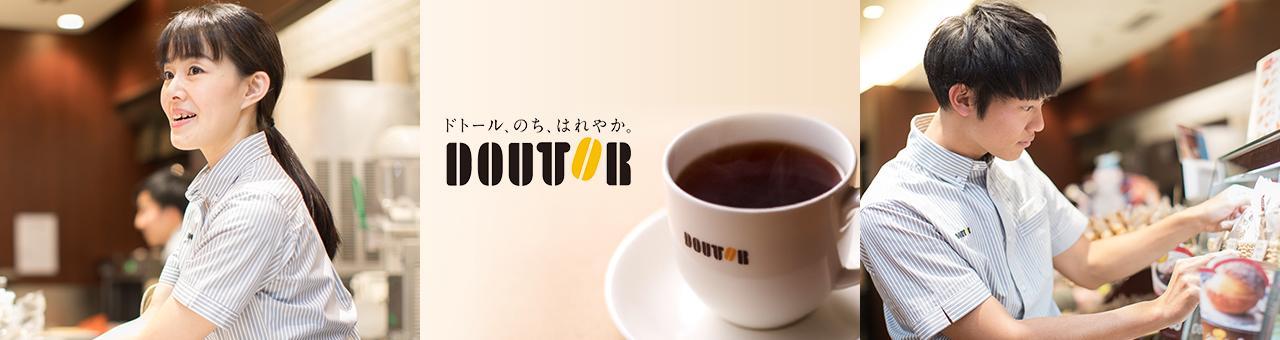 【泉佐野市高松東】週2日~、3h~OK!ドトールで働こう♪