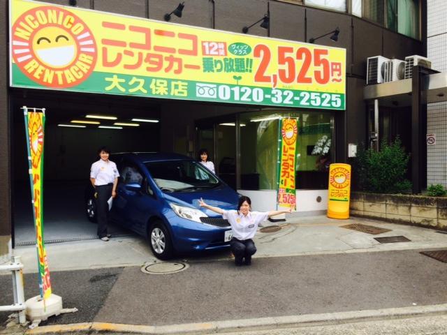 【大久保・新大久保エリア】シフト自己申告のレンタカー受付!