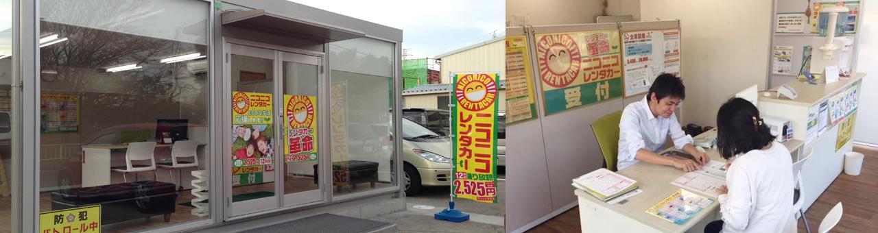 【南鳩ヶ谷】週2日~、1日2h~OK!レンタカーの受付