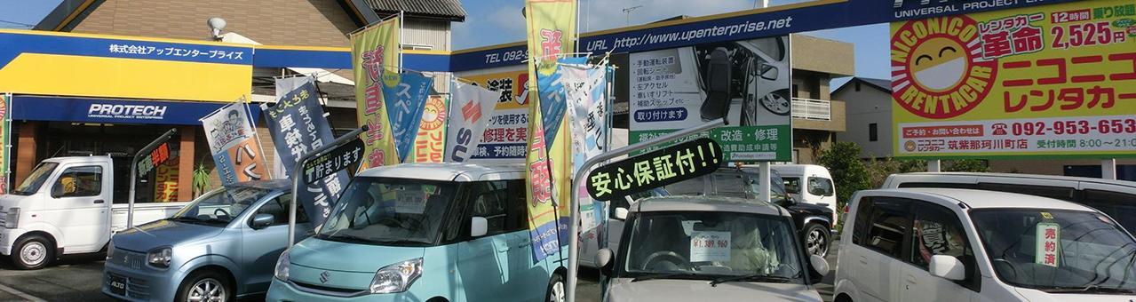 ☆自動車販売・買取(店長候補)・筑紫郡那珂川町