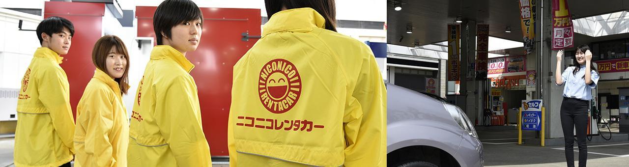 【新横浜駅徒歩5分】車好き歓迎★未経験からはじめるレンタカーの受付